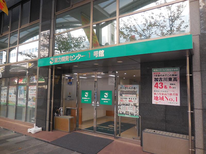 加古川本校