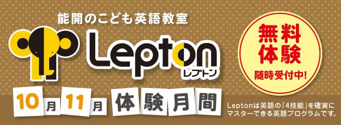 lepton体験月間