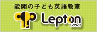 レプトン体験会&説明会