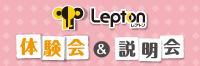 Lepton体験会&説明会