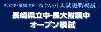 長崎県立中・長大附属中オープン模試