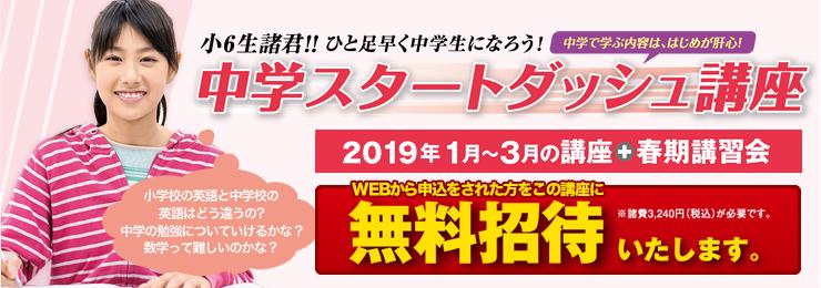 長崎私立中学校合同学校説明会