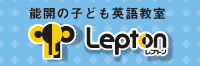 Lepton体験