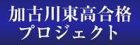 加古川東合格プロジェクト