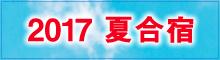2017夏合宿