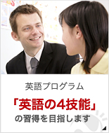 「英語の4技能」習得