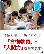 「人間力」を育てる「合宿教育」