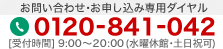 お問い合わせ・お申し込み専用ダイヤル 0120-841-042
