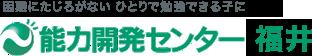 能力開発センター 福井