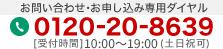 お問い合わせ・お申し込み専用ダイヤル 0120-20-8639