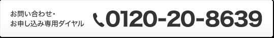 0120-20-8639