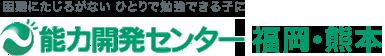 能力開発センター 福岡・熊本