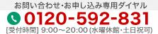 お問い合わせ・お申し込み専用ダイヤル 0120-592-831