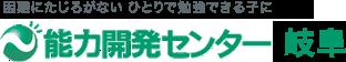 能力開発センター 岐阜