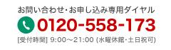 TEL :0120-558-173