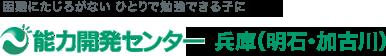 能力開発センター 兵庫(明石・加古川)