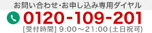 お問い合わせ・お申し込み専用ダイヤル 0120-109-201