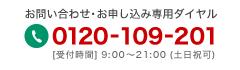 TEL :0120-109-201