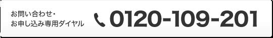 0120-109-201