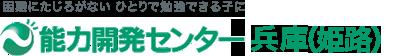 能力開発センター 兵庫(姫路)