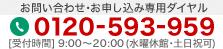お問い合わせ・お申し込み専用ダイヤル 0120-593-959