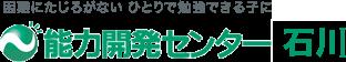 能力開発センター 石川