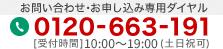 お問い合わせ・お申し込み専用ダイヤル 0120-663-191