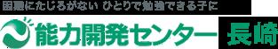 能力開発センター 長崎
