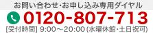 お問い合わせ・お申し込み専用ダイヤル 0120-807-713