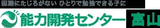 能力開発センター 富山
