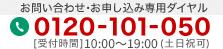 お問い合わせ・お申し込み専用ダイヤル 0120-101-050
