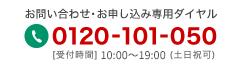 TEL :0120-101-050