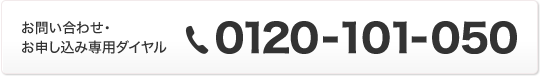 0120-101-050